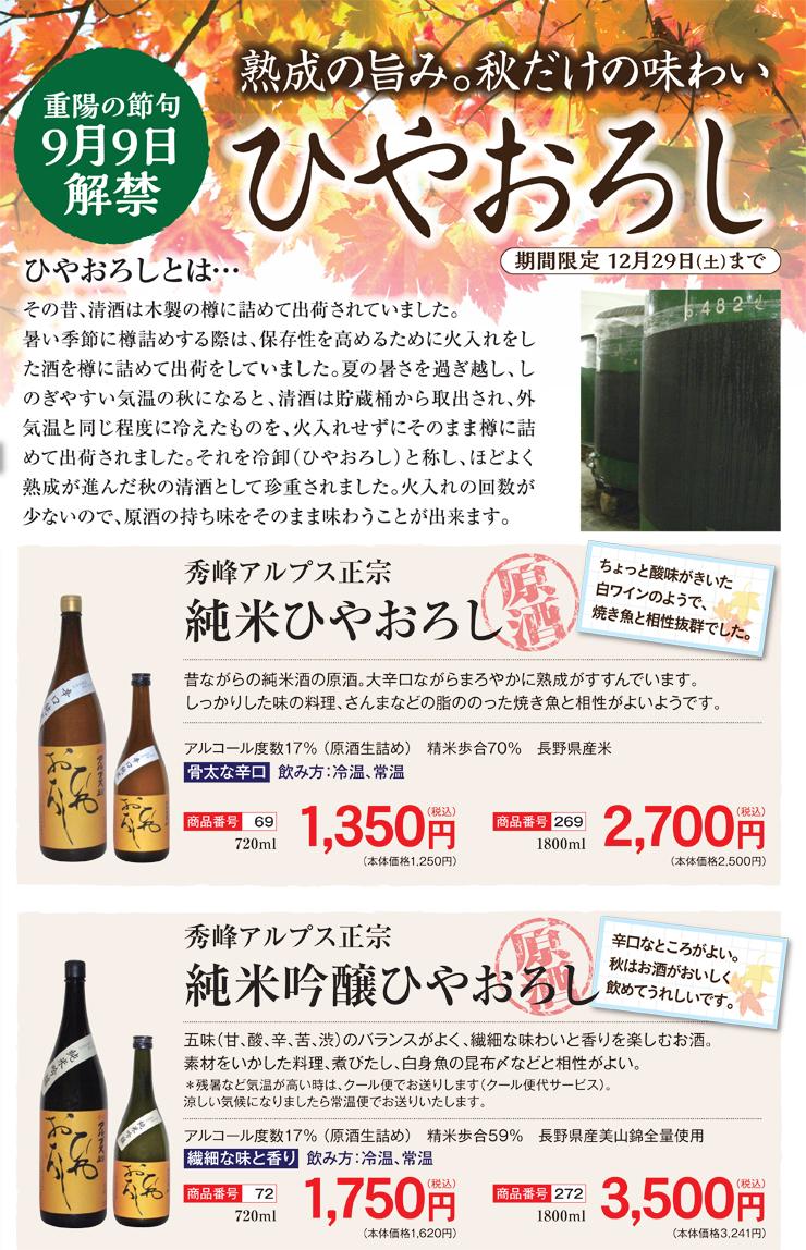 2018秋ひやおろしページPOP