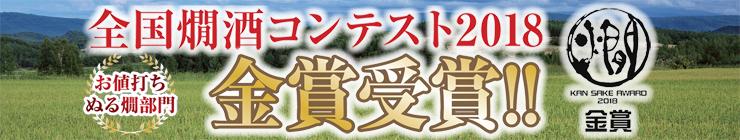 2018秋燗酒コンテスト208バナー