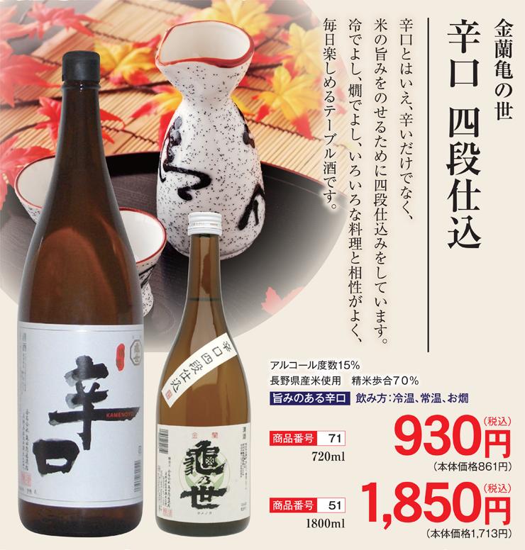 2018秋燗酒コンテスト2018金賞受賞ページPOP