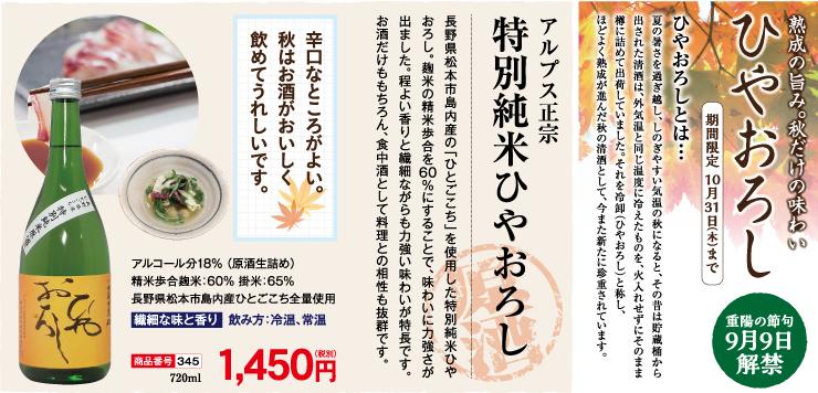 2019ひやおろしページPOP