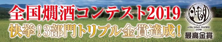 全国燗酒コンテスト2019受賞バナー