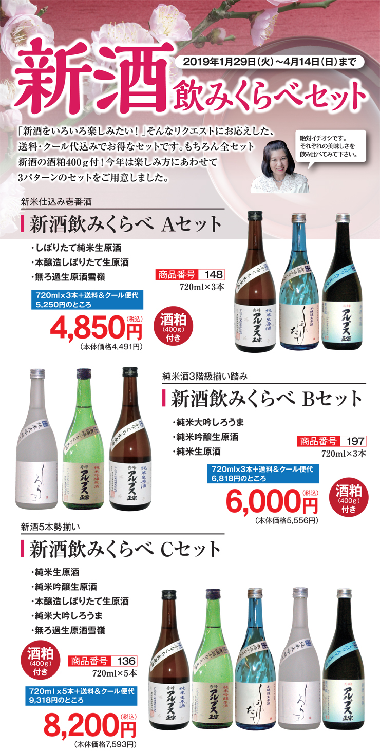 2019年新酒飲みくらべセットPOP