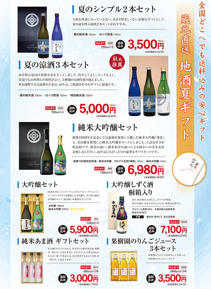 2019年地酒夏ギフトページPOP