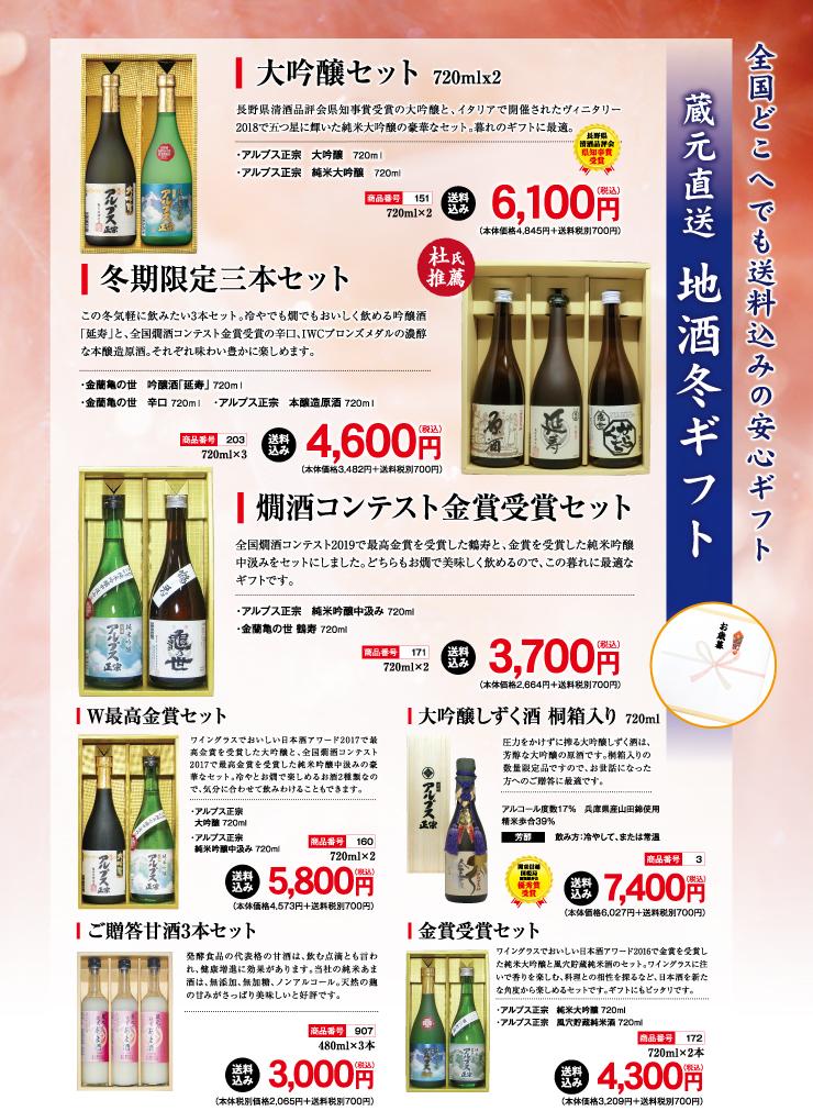 2019年冬の地酒ギフトページPOP