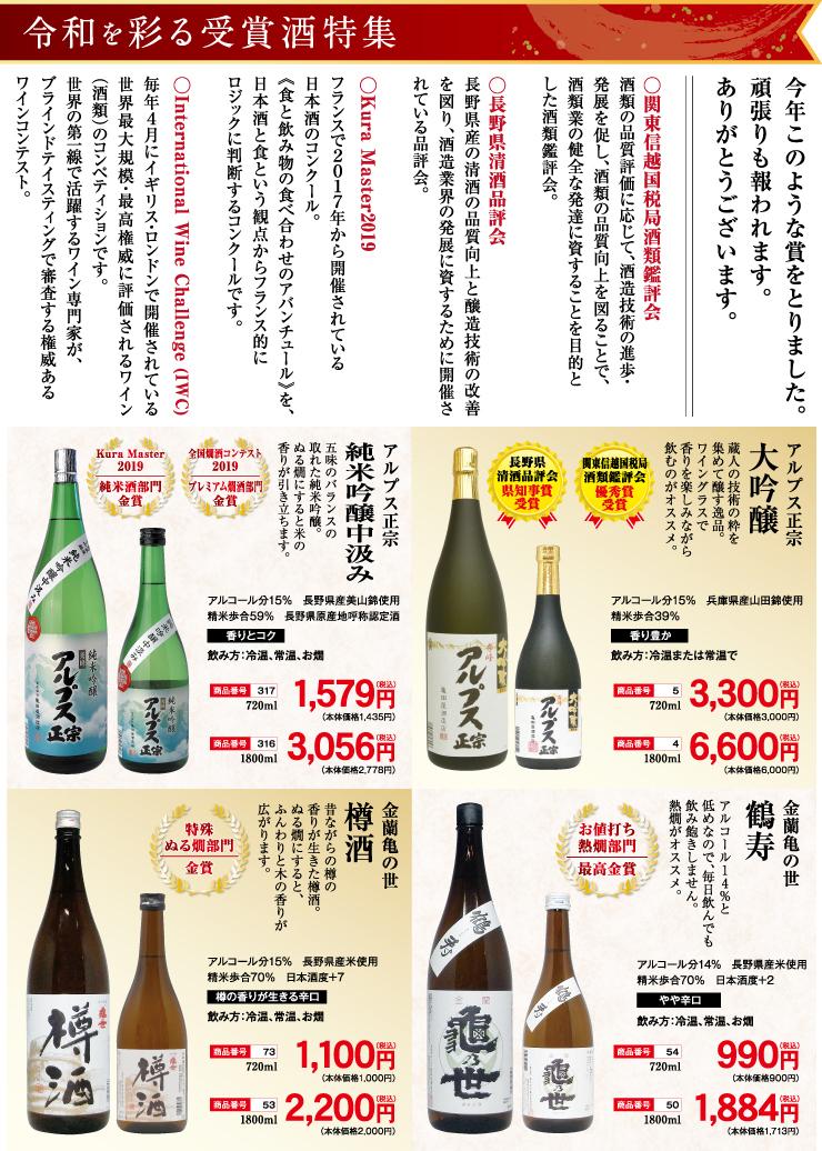 2019年冬受賞酒ページPOP