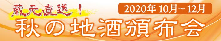2020年10-12月頒布会バナー