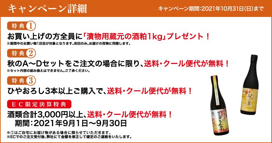 2021秋のキャンペーン詳細POP