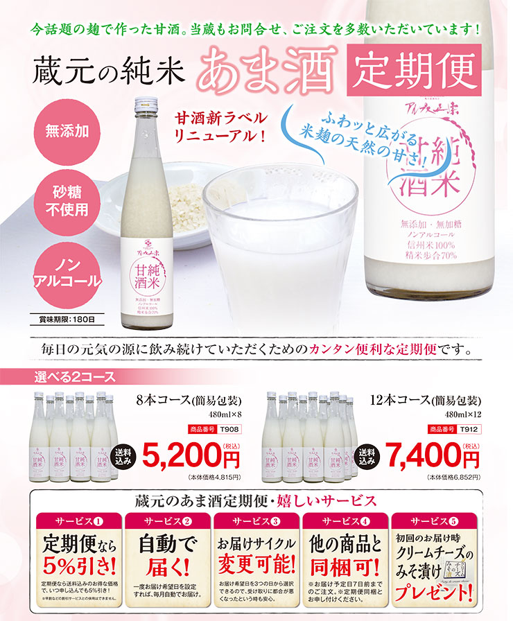 甘酒定期便ページPOP