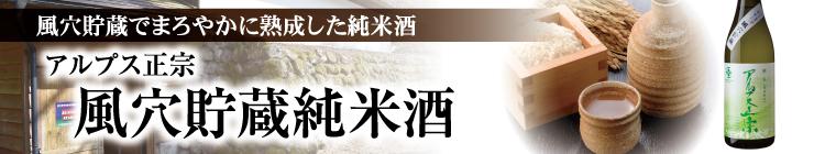 風穴貯蔵純米酒バナー