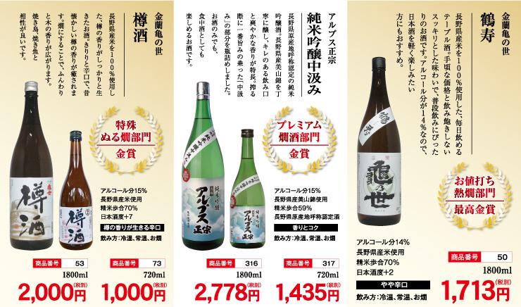 2019燗酒コンテスト受賞ページPOP